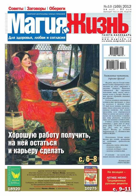Магия и жизнь. Газета сибирской целительницы Натальи Степановой №10/2012