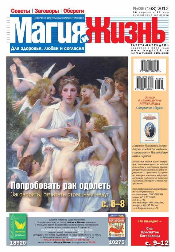 Магия и жизнь. Газета сибирской целительницы Натальи Степановой №09/2012