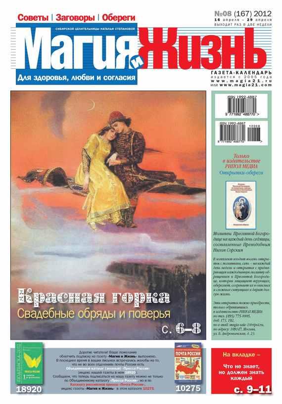 Магия и жизнь. Газета сибирской целительницы Натальи Степановой №08/2012