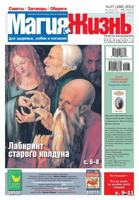Магия и жизнь. Газета сибирской целительницы Натальи Степановой №07/2012