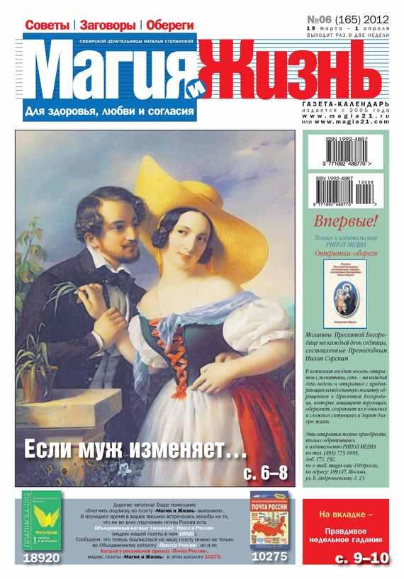Магия и жизнь. Газета сибирской целительницы Натальи Степановой №06/2012