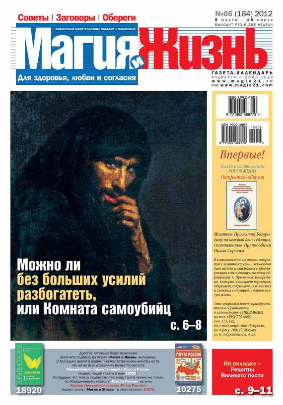 Магия и жизнь. Газета сибирской целительницы Натальи Степановой №05/2012