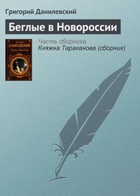 Данилевский, Григорий  - Беглые в Новороссии