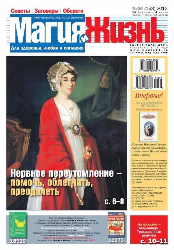 Магия и жизнь. Газета сибирской целительницы Натальи Степановой №04/2012