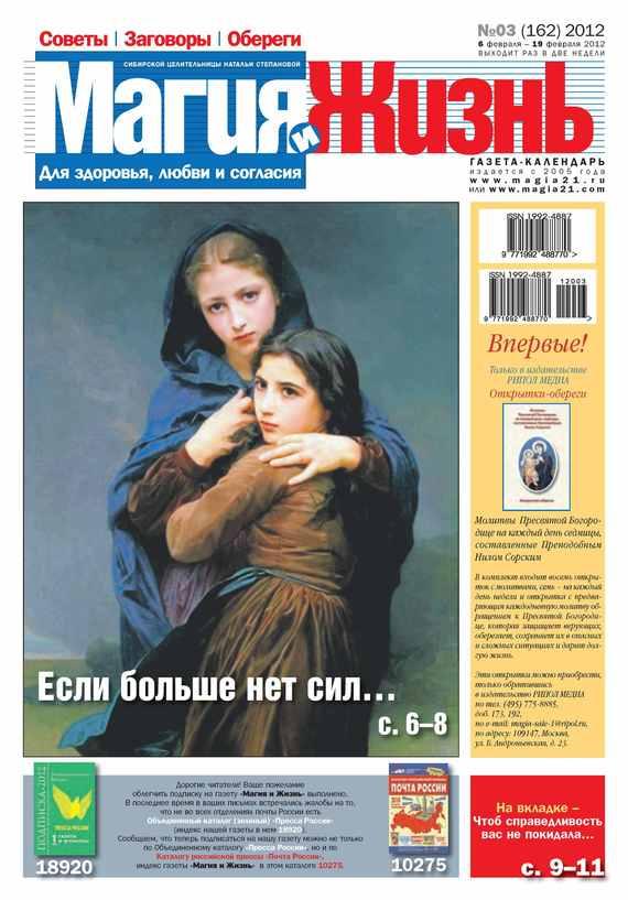 Магия и жизнь. Газета сибирской целительницы Натальи Степановой № 03/2012