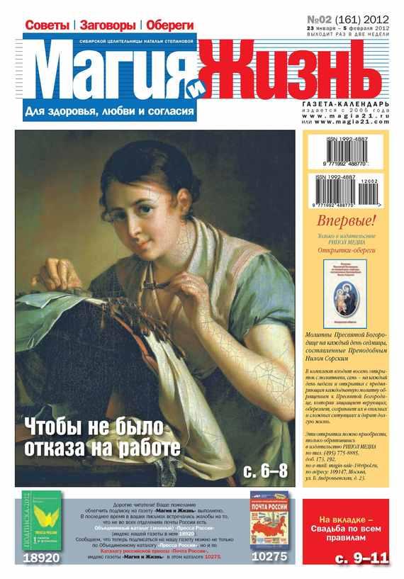 Магия и жизнь. Газета сибирской целительницы Натальи Степановой №02/2012