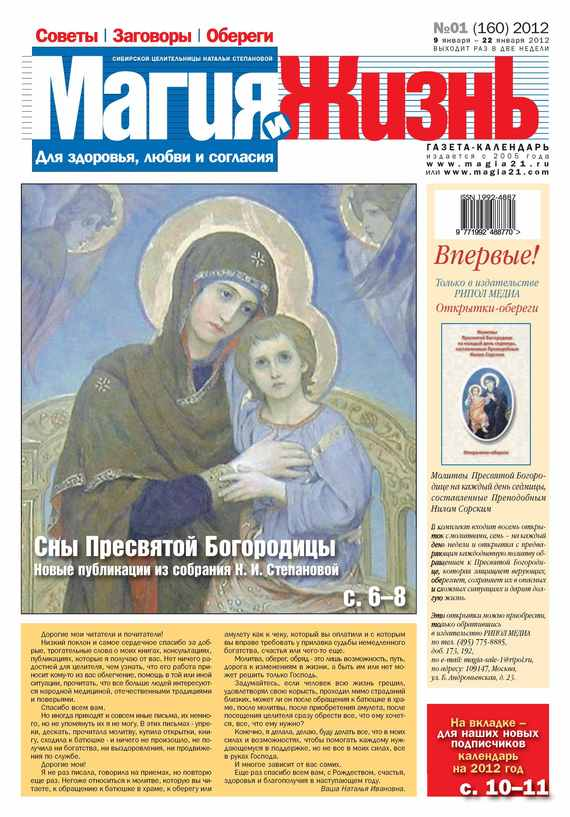 Магия и жизнь. Газета сибирской целительницы Натальи Степановой №01/2012