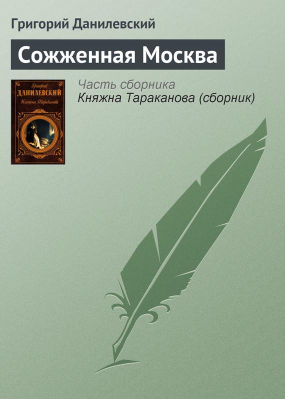 Григорий Данилевский Сожженная Москва попугаи розелла фото москва