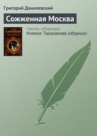 Данилевский, Григорий  - Сожженная Москва