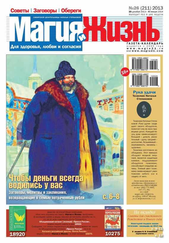 Магия и жизнь. Газета сибирской целительницы Натальи Степановой №26/2013