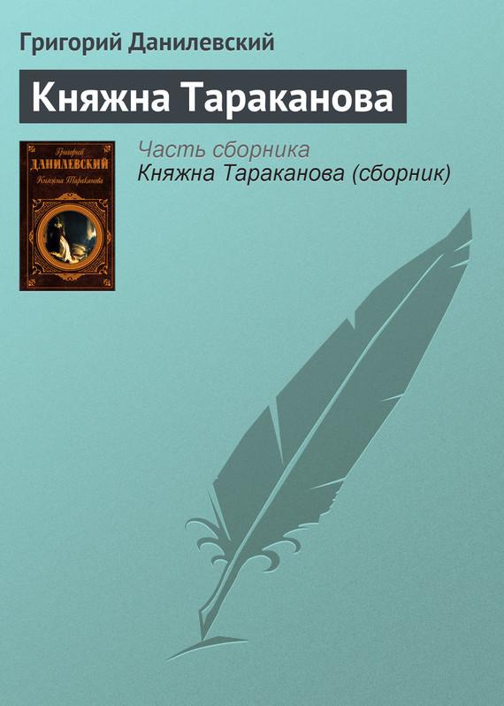 Григорий Данилевский Княжна Тараканова лейб компания императрицы елизаветы петровны