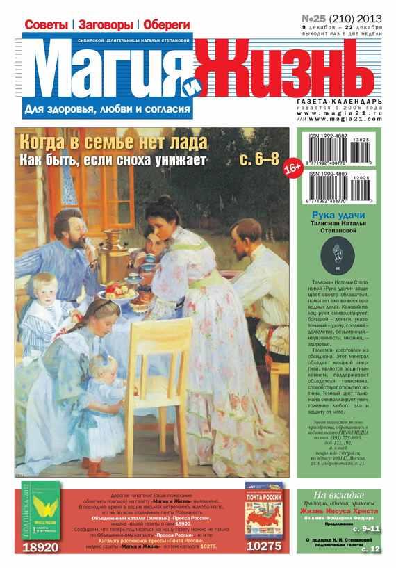 Магия и жизнь. Газета сибирской целительницы Натальи Степановой №25/2013
