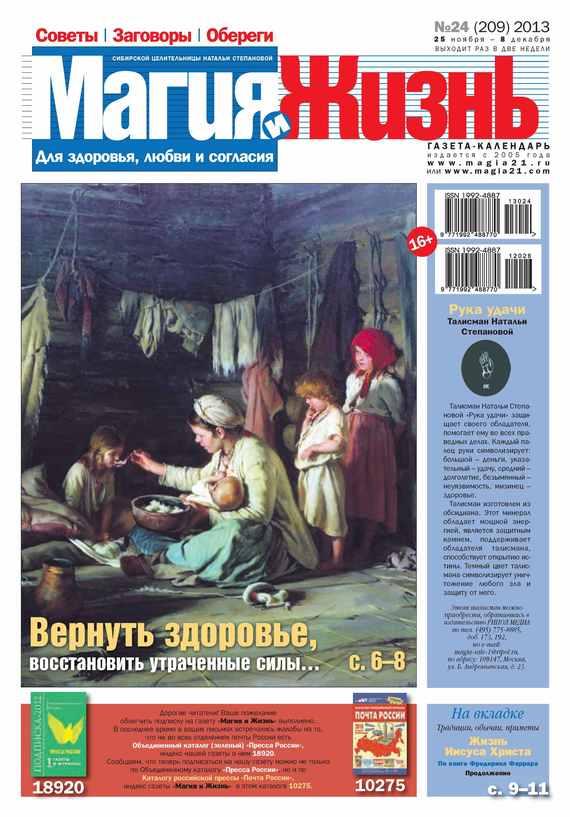 Магия и жизнь. Газета сибирской целительницы Натальи Степановой № 24/2013