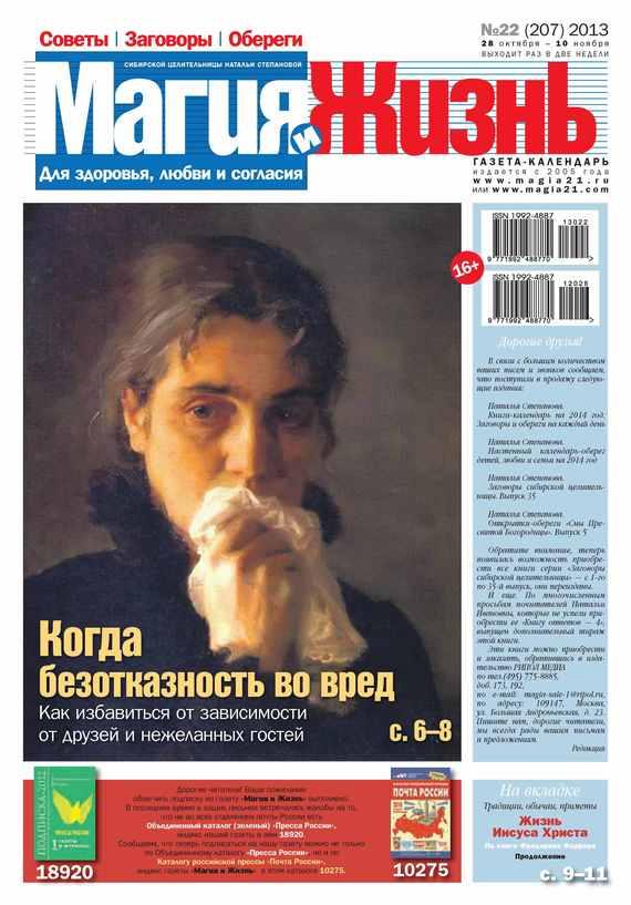 Магия и жизнь. Газета сибирской целительницы Натальи Степановой №22/2013
