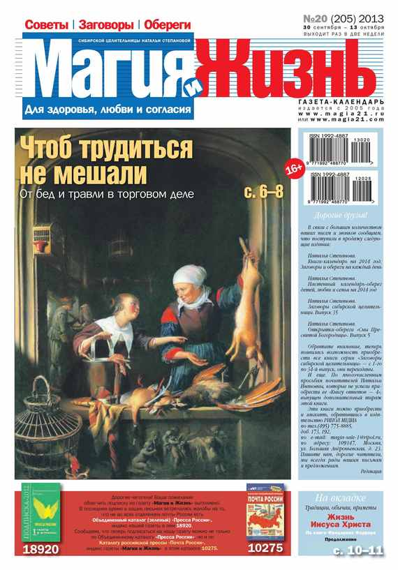 Магия и жизнь. Газета сибирской целительницы Натальи Степановой №20/2013
