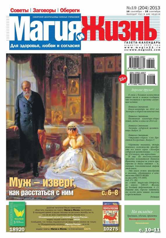 Магия и жизнь. Газета сибирской целительницы Натальи Степановой №19/2013