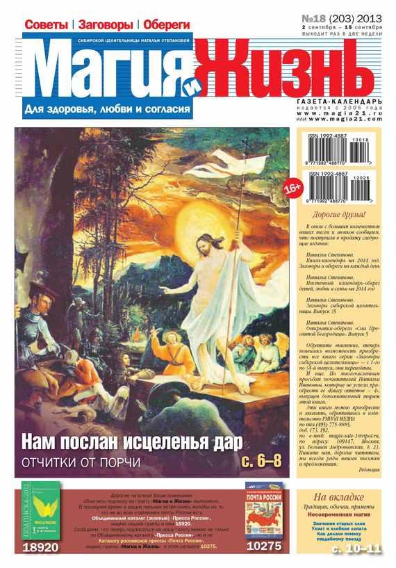 Магия и жизнь. Газета сибирской целительницы Натальи Степановой №18/2013