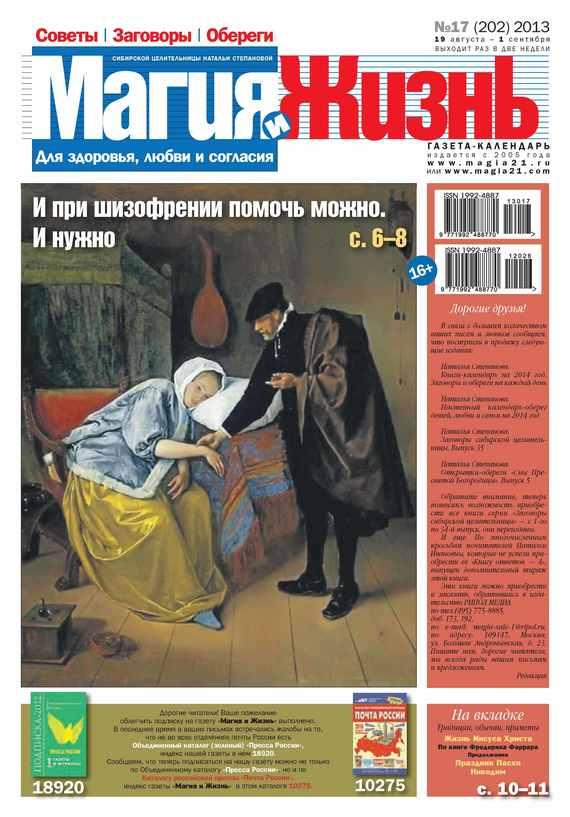 Магия и жизнь. Газета сибирской целительницы Натальи Степановой №17/2013