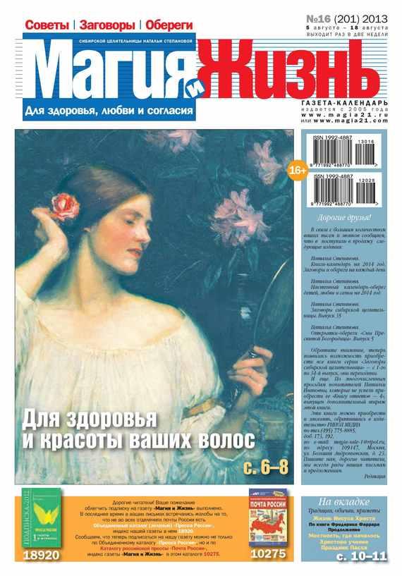 Магия и жизнь. Газета сибирской целительницы Натальи Степановой №16/2013