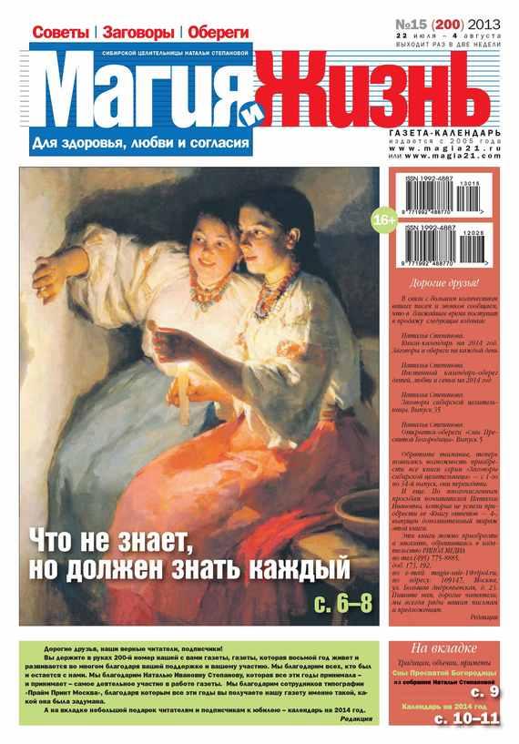 Магия и жизнь. Газета сибирской целительницы Натальи Степановой №15/2013