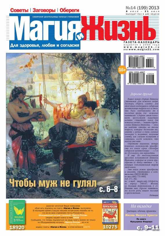 Магия и жизнь. Газета сибирской целительницы Натальи Степановой №14/2013