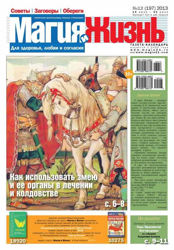 Магия и жизнь. Газета сибирской целительницы Натальи Степановой №12/2013