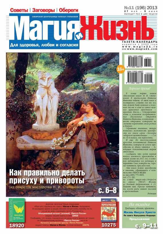Магия и жизнь. Газета сибирской целительницы Натальи Степановой №11/2013