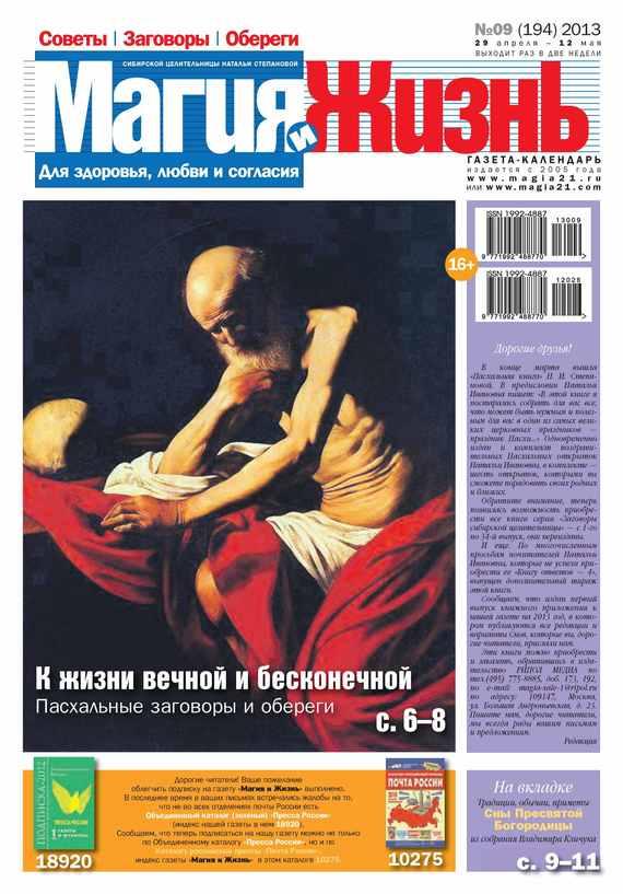 Магия и жизнь. Газета сибирской целительницы Натальи Степановой №09/2013