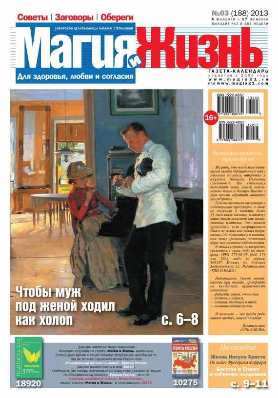 Магия и жизнь. Газета сибирской целительницы Натальи Степановой №03/2013