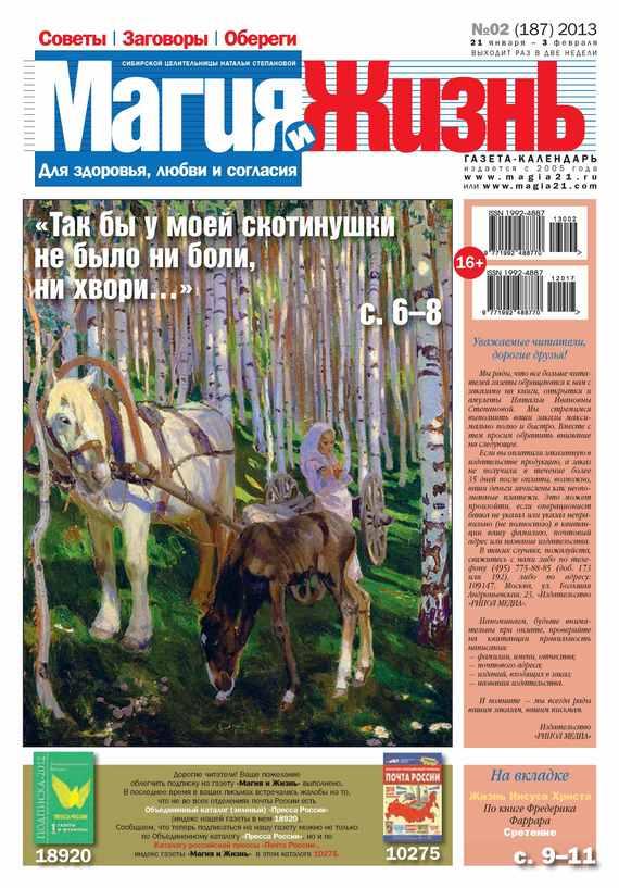 Магия и жизнь. Газета сибирской целительницы Натальи Степановой №02/2013