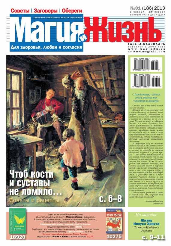 Магия и жизнь. Газета сибирской целительницы Натальи Степановой №01/2013