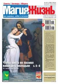 - Магия и жизнь. Газета сибирской целительницы Натальи Степановой №25/2014