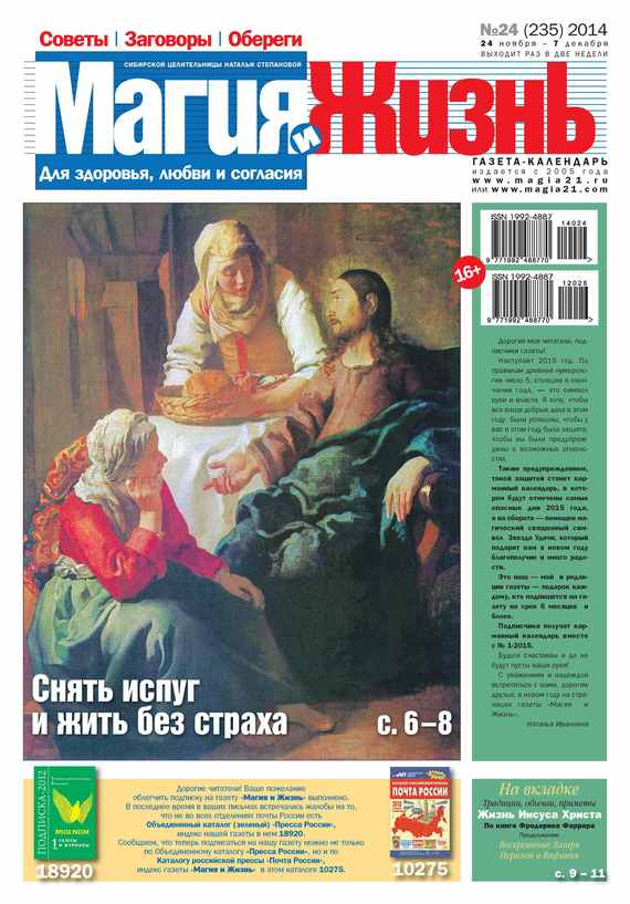 Магия и жизнь. Газета сибирской целительницы Натальи Степановой №24/2014