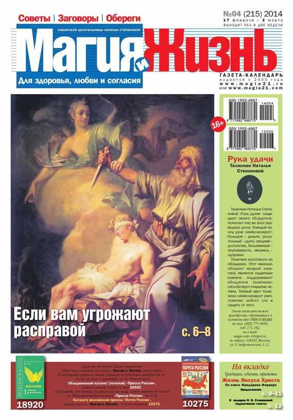 Магия и жизнь. Газета сибирской целительницы Натальи Степановой №04/2014