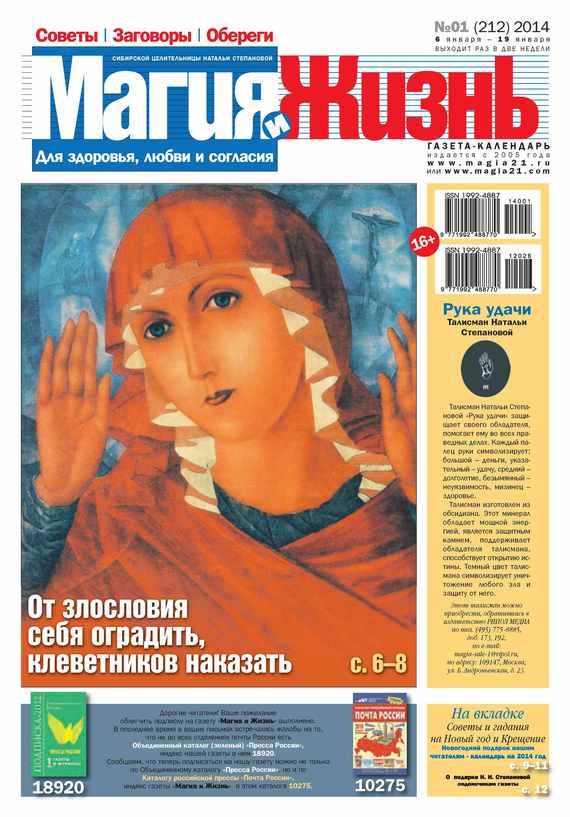 Магия и жизнь. Газета сибирской целительницы Натальи Степановой №01/2014