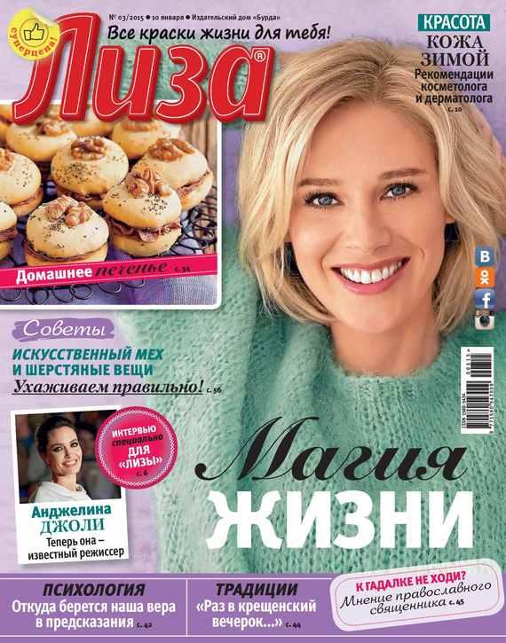 Журнал «Лиза» №03/2015