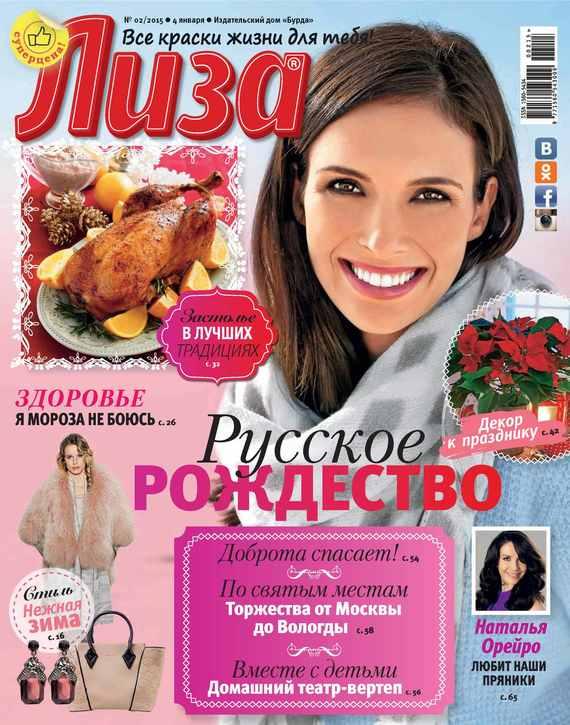 ИД «Бурда» Журнал «Лиза» №02/2015 ид бурда журнал лиза 34 2015