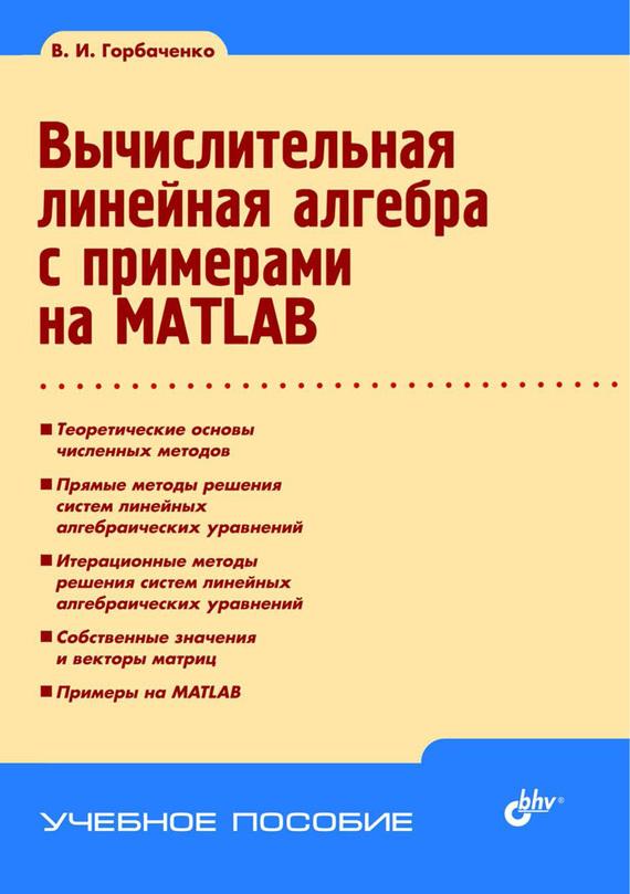 Владимир Горбаченко Вычислительная линейная алгебра с примерами на MATLAB дьяконов в matlab и simulink для радиоинженеров