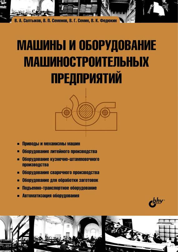 Виктор Семенов Машины и оборудование машиностроительных предприятий машины и оборудование машиностроительных предприятий