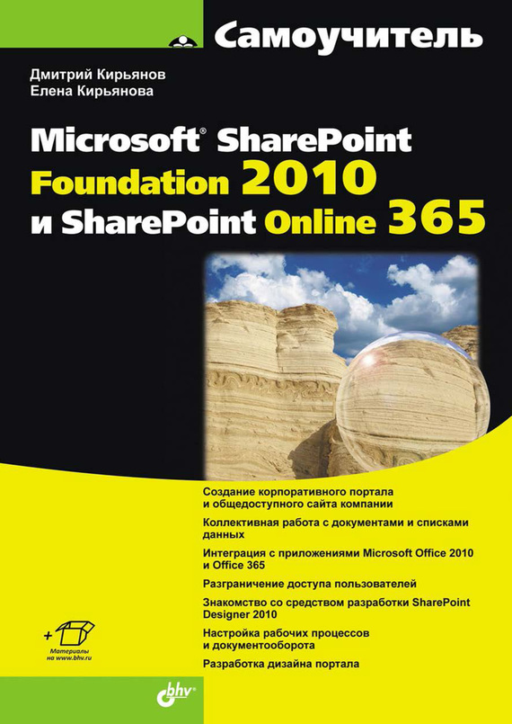 Самоучитель Microsoft SharePoint Foundation 2010 и SharePoint Online 365