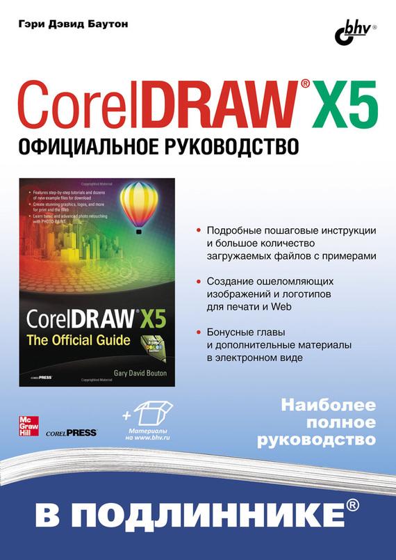Гэри Дэвид Баутон CorelDRAW X5. Официальное руководство coreldraw x5 понятный самоучитель