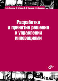 Яшин, Сергей  - Разработка и принятие решения в управлении инновациями