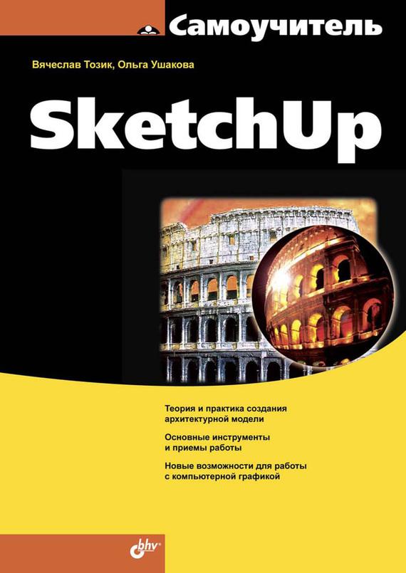 В. Т. Тозик Самоучитель SketchUp книга для записей с практическими упражнениями для здорового позвоночника