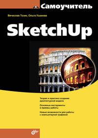 Тозик, В. Т.  - Самоучитель SketchUp