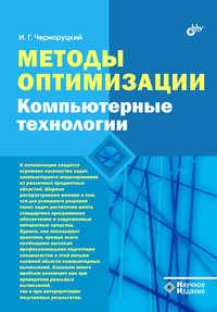 Черноруцкий, Игорь  - Методы оптимизации. Компьютерные технологии