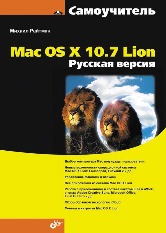 Михаил Райтман Самоучитель Mac OS X 10.7 Lion. Русская версия уильямс р snow leopard mac os x 10 6 первые шаги