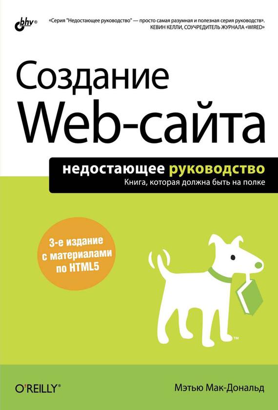 Мэтью Макдональд Создание Web-сайта