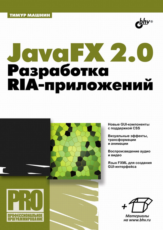 Тимур Машнин JavaFX 2.0. Разработка RIA-приложений