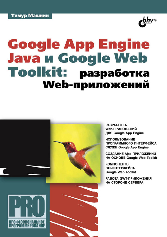 Тимур Машнин Google App Engine Java и Google Web Toolkit: разработка Web-приложений java 2 toolkit for dummies bundle