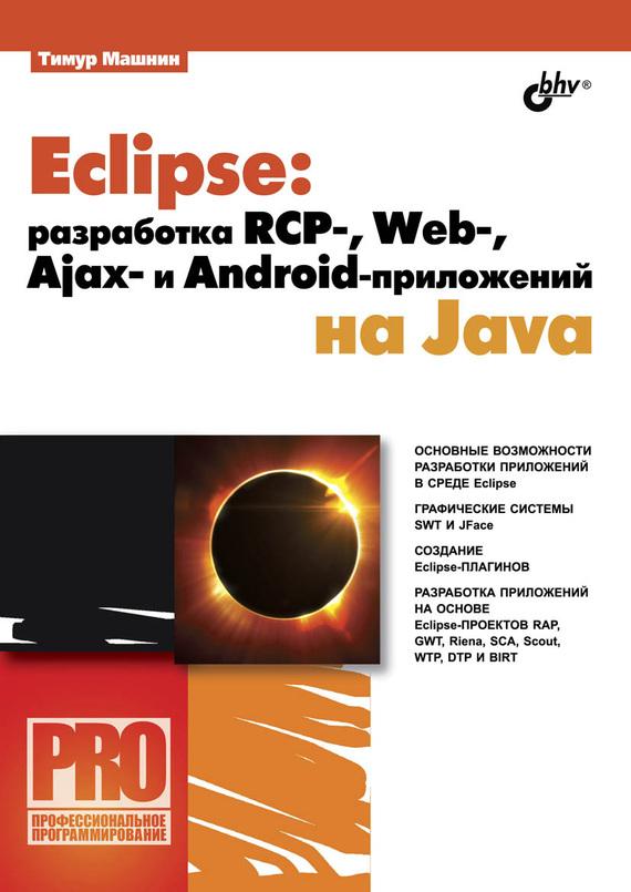 Фото - Тимур Машнин Eclipse: разработка RCP-, Web-, Ajax– и Android-приложений на Java ISBN: 978-5-9775-0829-2 java web应用详解